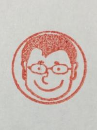 土田 久寿