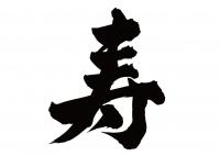 田村 寿郎