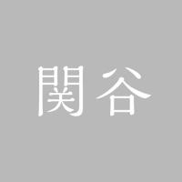 関谷 由加子
