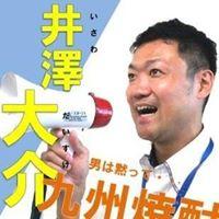 井澤 大介